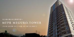 MFPR目黒タワー