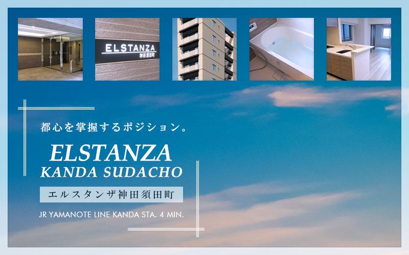 エルスタンザ神田須田町