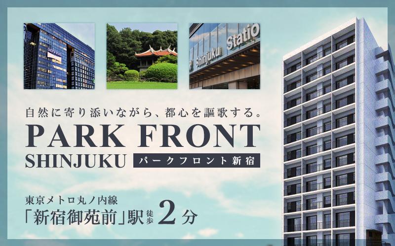 パークフロント新宿