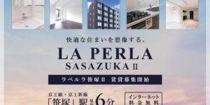 ラペルラ笹塚Ⅱ