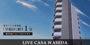 Live Casa早稲田