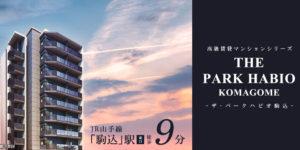 ザ・パークハビオ駒込