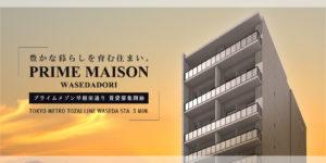 プライムメゾン早稲田通り