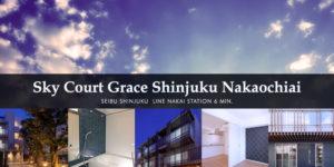 SKY COURT GRACE新宿中落合