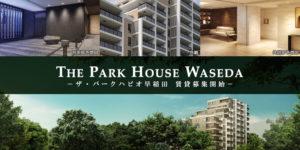 THE PARK HOUSE早稲田