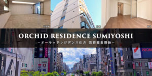 ORCHID RESIDENCE住吉