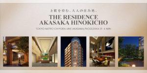 THE RESIDENCE赤坂檜町