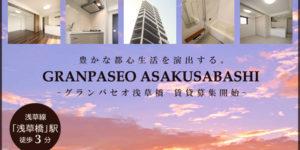 GRANPASEO浅草橋