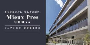 Mieux Pres渋谷