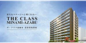 THE CLASS MINAMI-AZABU