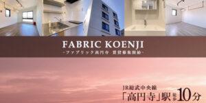 FABRIC Koenji