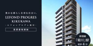 LEFOND PROGRES菊川