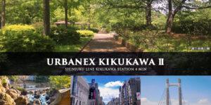Urbanex菊川Ⅱ