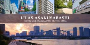 LILAS浅草橋