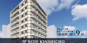 JP noie 錦糸町